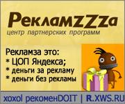 reklamza