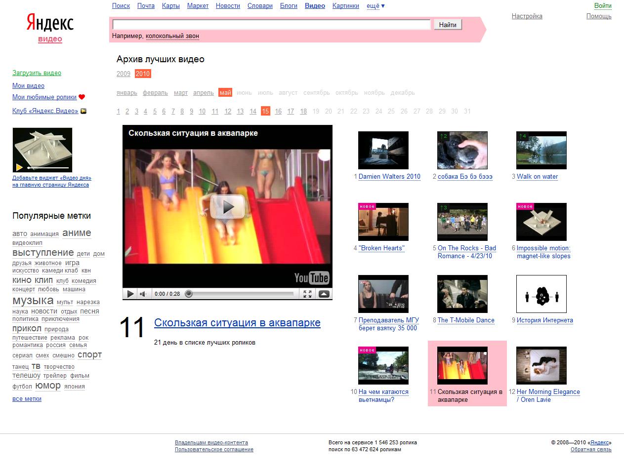 Яндекс видео в рейтинг за деньги